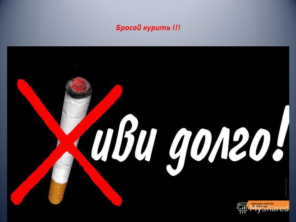 Бросай курить !!!