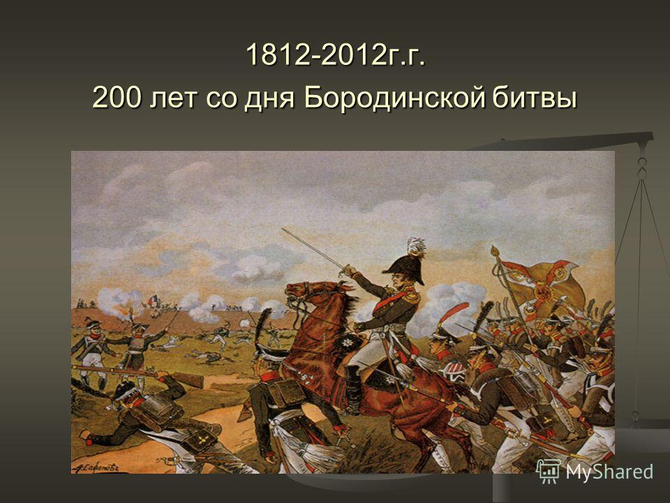 1812-2012г.г. 200 лет со дня Бородинской битвы