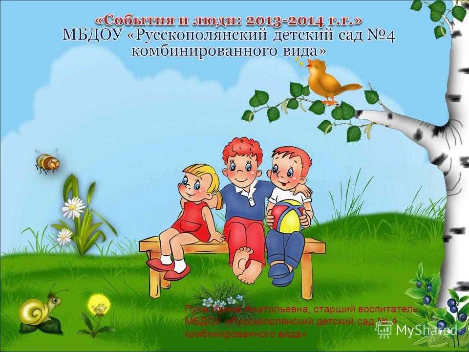 Пуха Ирина Анатольевна, старший воспитатель МБДОУ «Русскополянский детский сад 4 комбинированного вида»