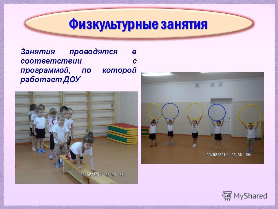 Физкультурные занятия Занятия проводятся в соответствии с программой, по которой работает ДОУ
