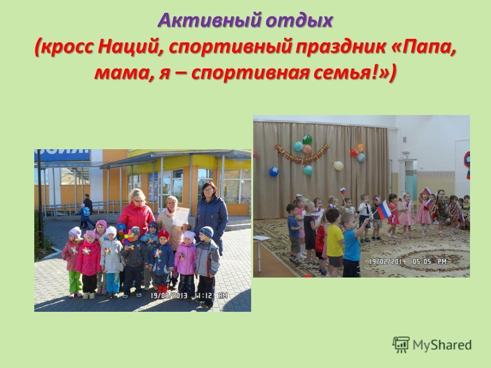 Активный отдых (кросс Наций, спортивный праздник «Папа, мама, я – спортивная семья!»)