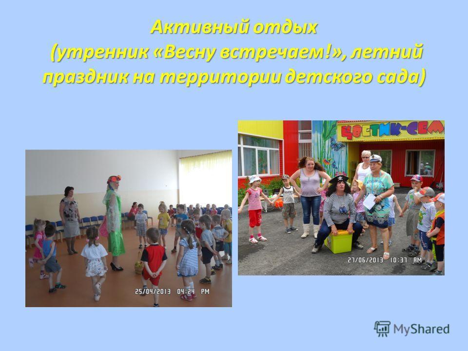 Активный отдых (утренник «Весну встречаем!», летний праздник на территории детского сада)