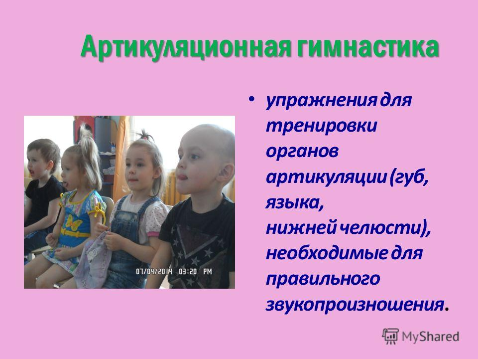 Артикуляционная гимнастика Артикуляционная гимнастика упражнения для тренировки органов артикуляции (губ, языка, нижней челюсти), необходимые для правильного звукопроизношения.