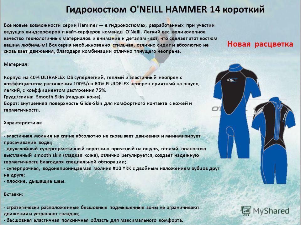 Гидрокостюм O'NEILL HAMMER 14 короткий Все новые возможности серии Hammer в гидрокостюмах, разработанных при участии ведущих виндсерферов и кайт-серферов команды ONeill. Легкий вес, великолепное качество технологичных материалов и внимание к деталям