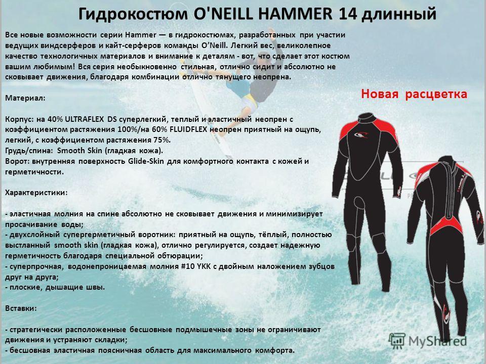 Гидрокостюм O'NEILL HAMMER 14 длинный Все новые возможности серии Hammer в гидрокостюмах, разработанных при участии ведущих виндсерферов и кайт-серферов команды ONeill. Легкий вес, великолепное качество технологичных материалов и внимание к деталям -