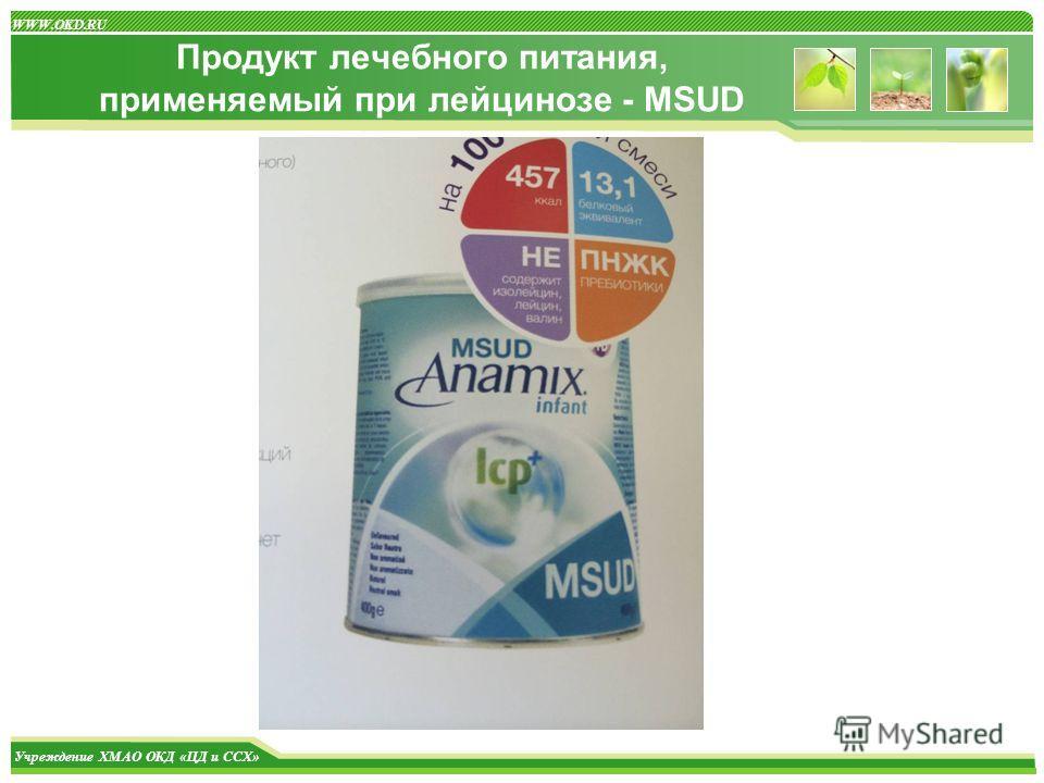 Учреждение ХМАО ОКД «ЦД и ССХ» WWW.OKD.RU Продукт лечебного питания, применяемый при лейцинозе - MSUD
