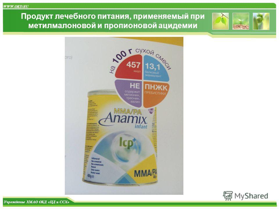 Учреждение ХМАО ОКД «ЦД и ССХ» WWW.OKD.RU Продукт лечебного питания, применяемый при метилмалоновой и пропионовой ацидемии
