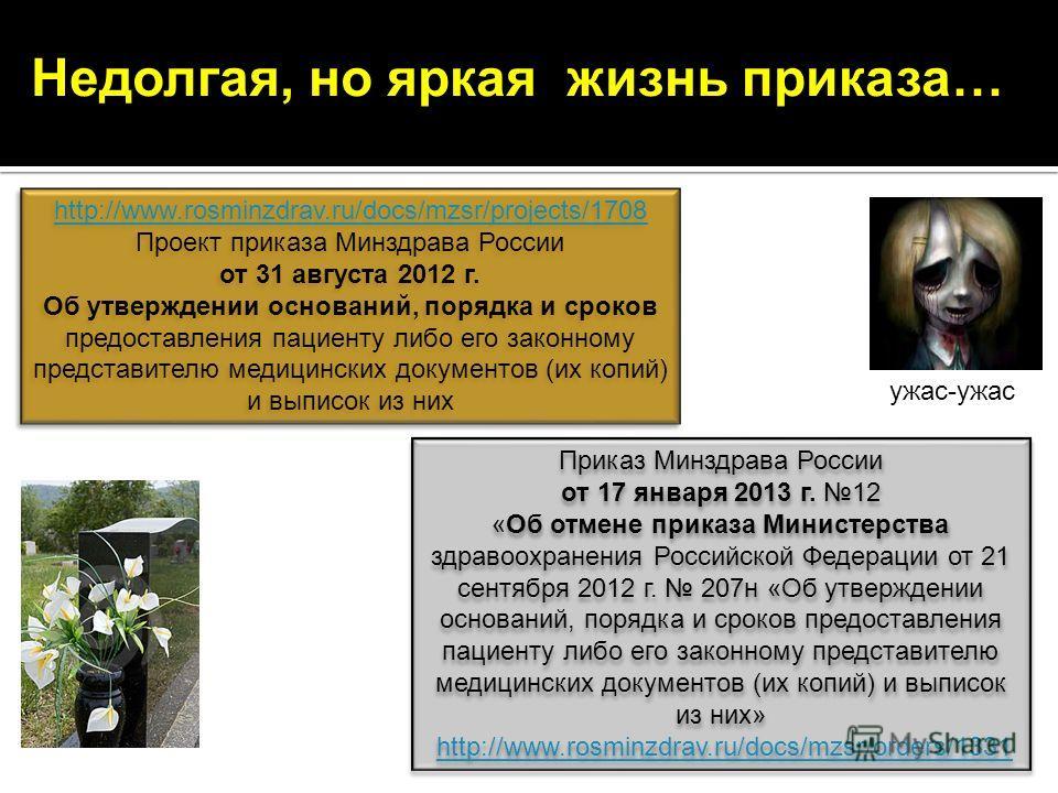 http://www.rosminzdrav.ru/docs/mzsr/projects/1708 Проект приказа Минздрава России от 31 августа 2012 г. Об утверждении оснований, порядка и сроков предоставления пациенту либо его законному представителю медицинских документов (их копий) и выписок из