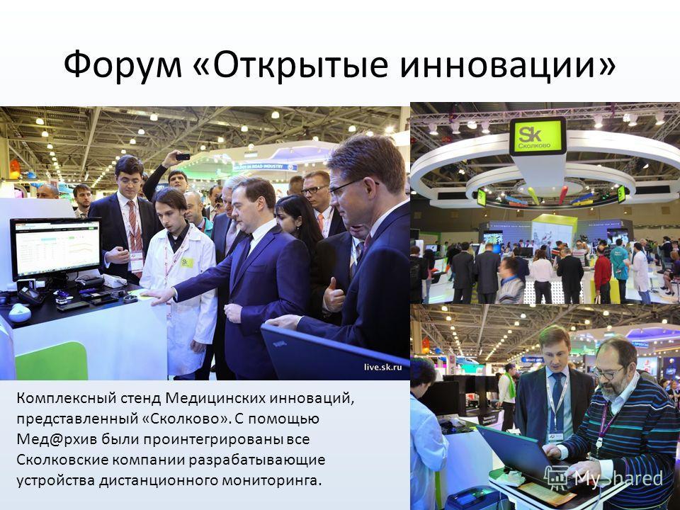 Форум «Открытые инновации» Комплексный стенд Медицинских инноваций, представленный «Сколково». С помощью Мед@рхив были проинтегрированы все Сколковские компании разрабатывающие устройства дистанционного мониторинга.