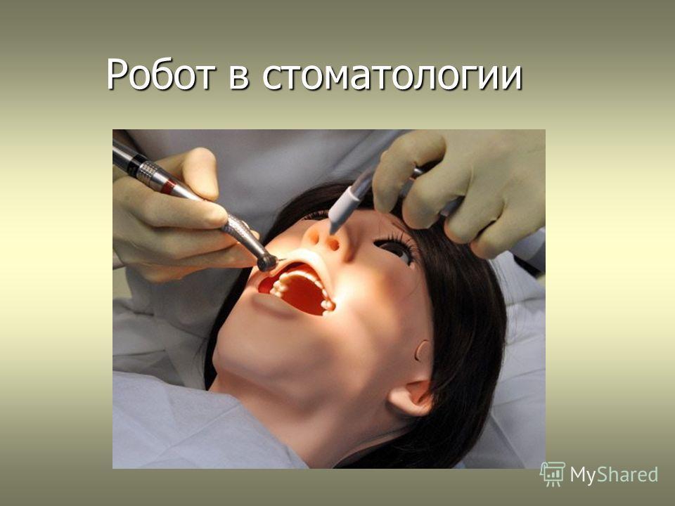 Робот в стоматологии Робот в стоматологии