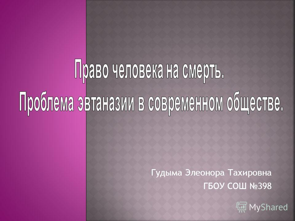 Гудыма Элеонора Тахировна ГБОУ СОШ 398