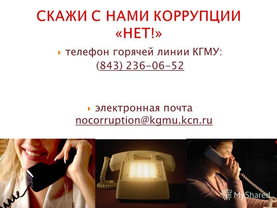 телефон горячей линии КГМУ: (843) 236-06-52 электронная почта nocorruption@kgmu.kcn.ru