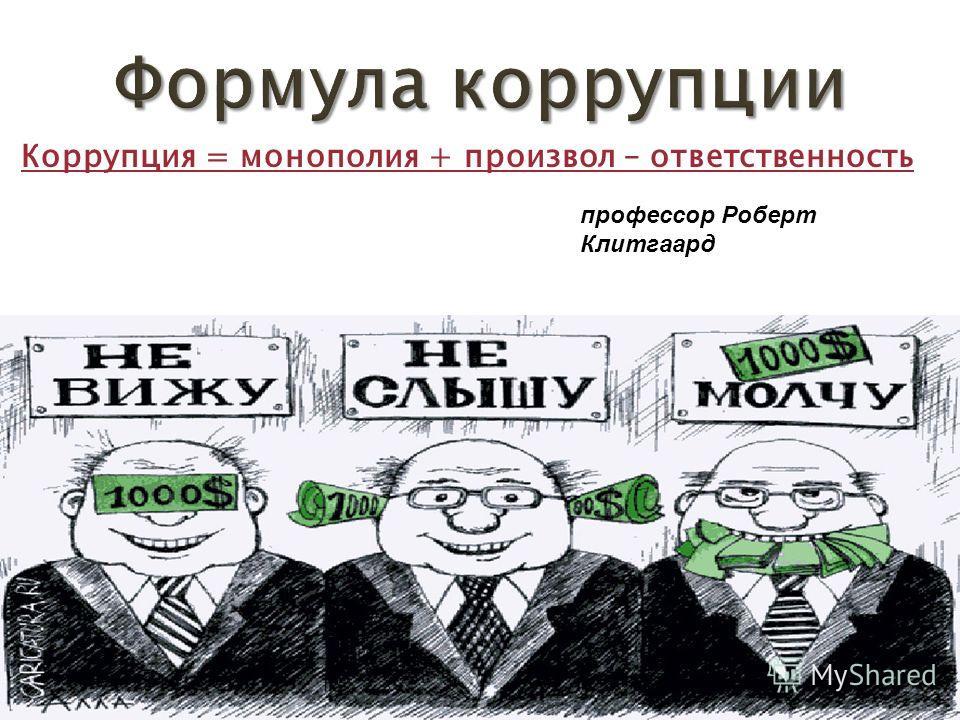 Коррупция = монополия + произвол – ответственность профессор Роберт Клитгаард