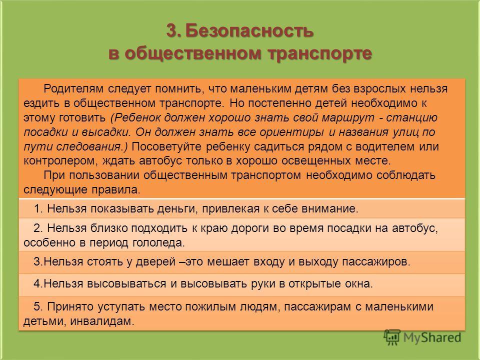 3. Безопасность в общественном транспорте 3. Безопасность в общественном транспорте
