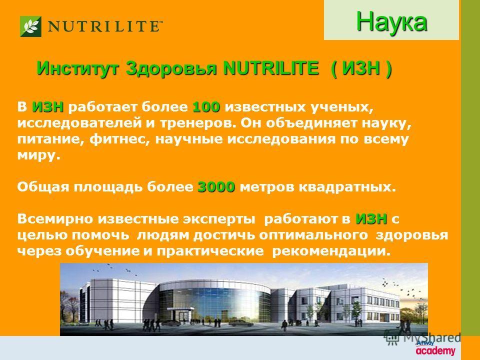 Фермы NUTRILITE 9 Природа NUTRILITE Органические фермы NUTRILITE являются одними из крупнейших ферм подобного типа в отрасли! Более 2590 га земли в Мексике Бразилии Калифорнии ( США ) Вашингтоне ( США )