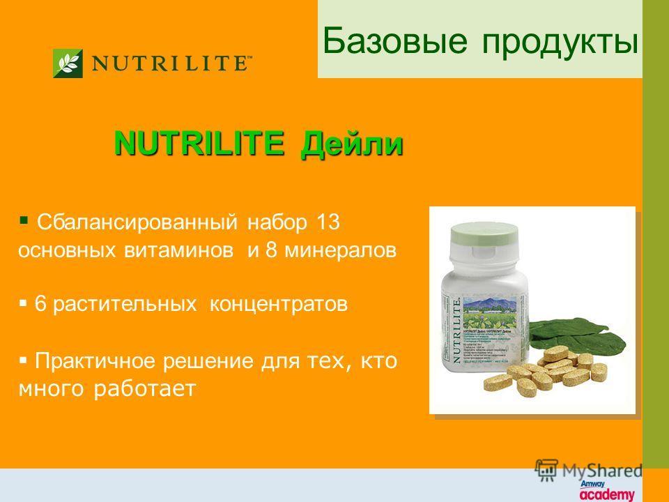 9 NUTRILITE Дейли NUTRILITE DOUBLE X NUTRILITE Мультивитамин, жевательные таблетки Базовые : Базовые продукты