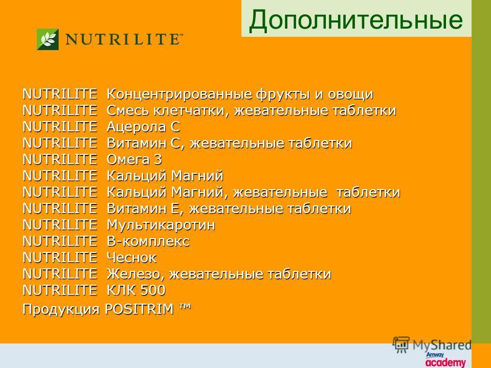 NUTRILITE Мультивитамин жевательные таблетки NUTRILITE Мультивитамин жевательные таблетки 8 Концентрат вишни ацеролы и тропических фруктов Для детей в возрасте от 7 лет и взрослых Примечание: в Польше – для детей от 4 лет, в России – с 14 лет. Базовы