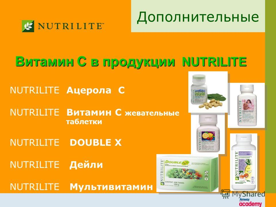 5 Дополнительные NUTRILITE Концентрированные фрукты и овощи NUTRILITE Концентрированные фрукты и овощи NUTRILITE Смесь клетчатки, жевательные таблетки NUTRILITE Смесь клетчатки, жевательные таблетки NUTRILITE Ацерола С NUTRILITE Ацерола С NUTRILITE В