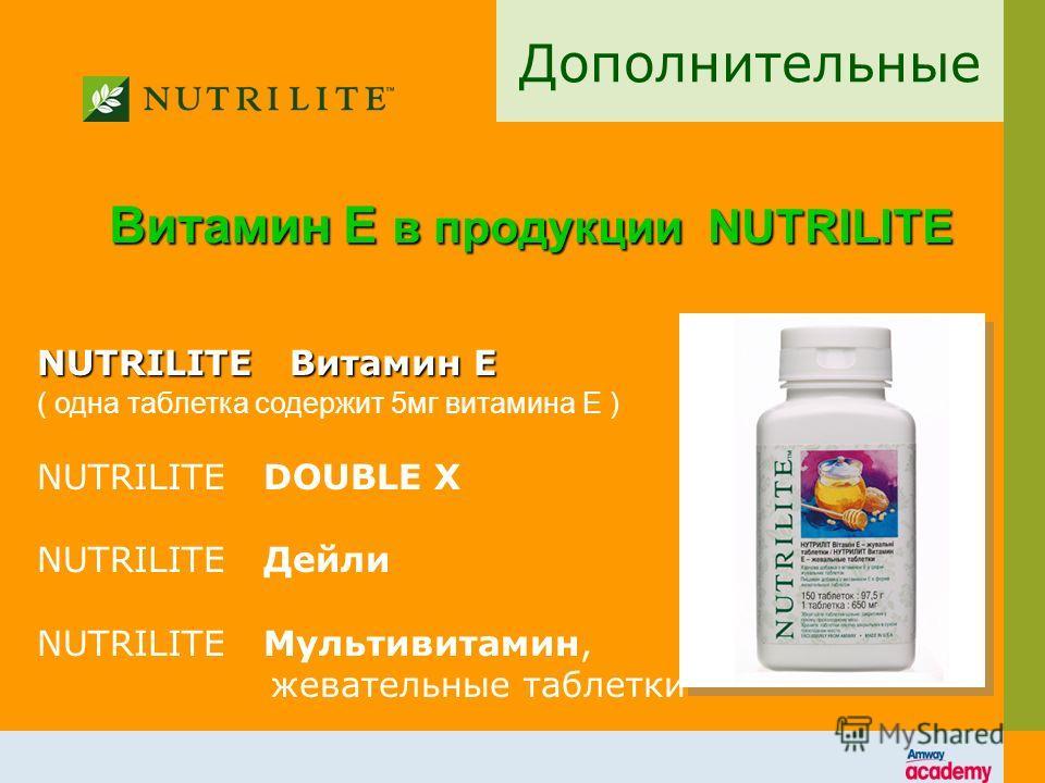 Витамины группы В 9 Дополнительные NUTRILITE Комплекс B NUTRILITE DOUBLE X NUTRILITE Дейли NUTRILITE Мультивитамин, жевательные таблетки ( B1, B2, B3, B5, B6, B9, B12 )