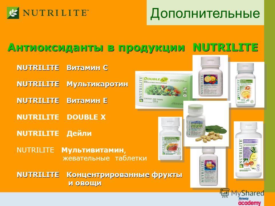 Витамин А в продукции NUTRILITE Витамин А в продукции NUTRILITE 9 NUTRILITE Мультикаротин 90 NUTRILITE DOUBLE X NUTRILITE Дейли NUTRILITE Мультивитамин, жевательные таблетки Дополнительные