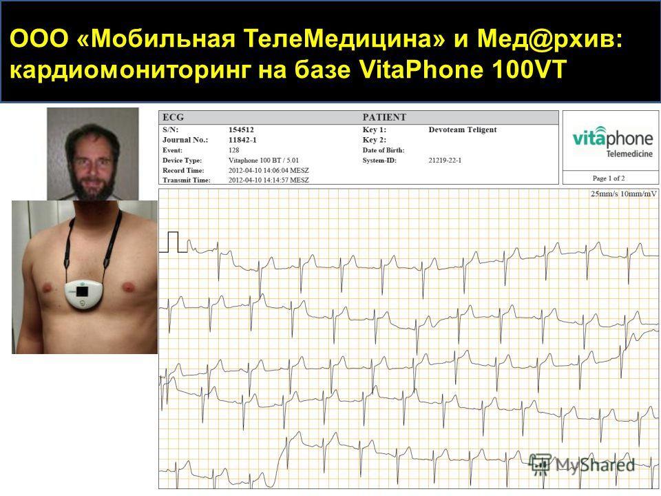 ООО «Мобильная Теле Медицина» и Мед@аааааархив: кардиомониторинг на базе VitaPhone 100VT