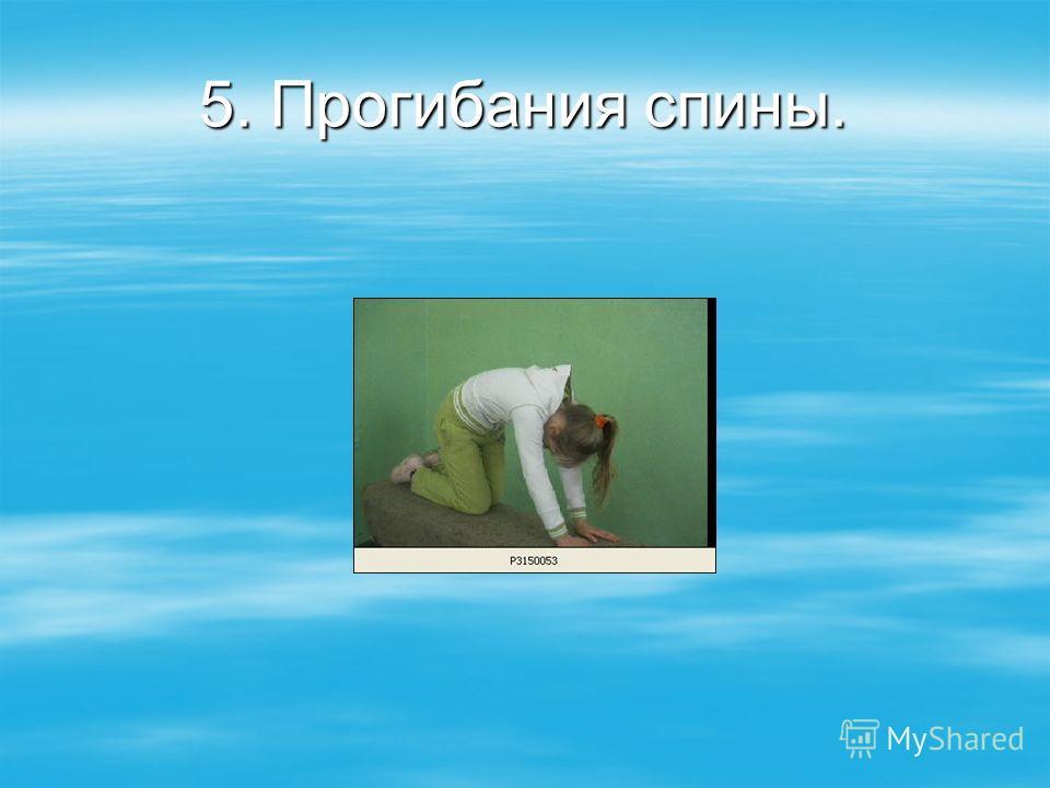 5. Прогибания спины.