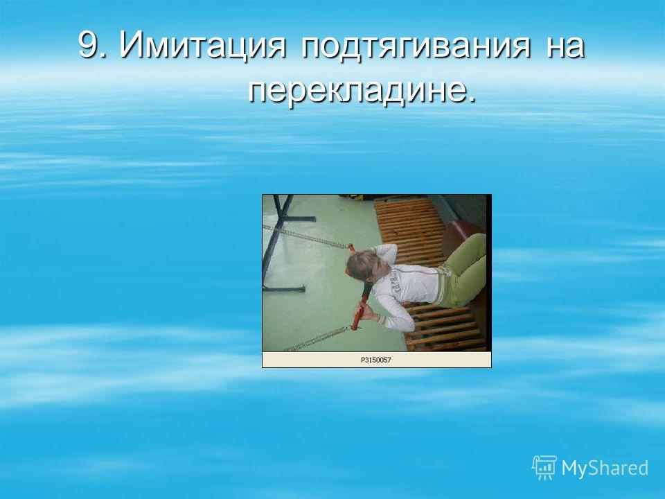 9. Имитация подтягивания на перекладине.