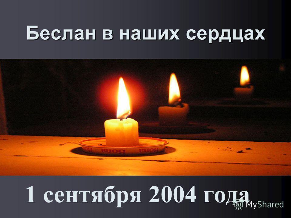 Беслан в наших сердцах 1 сентября 2004 года