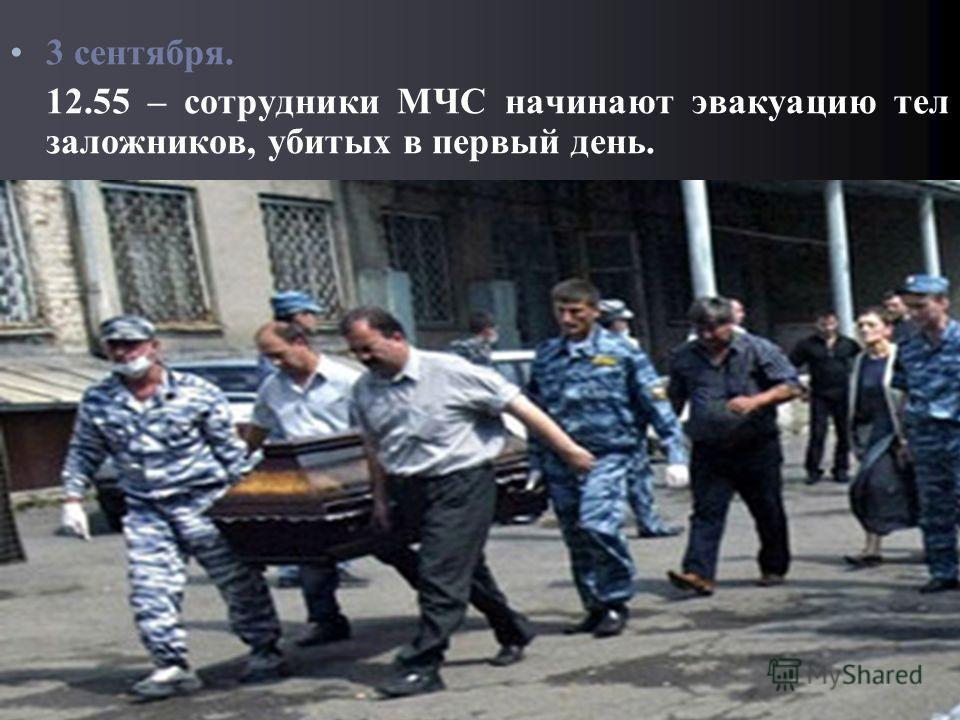 3 сентября. 12.55 – сотрудники МЧС начинают эвакуацию тел заложников, убитых в первый день.