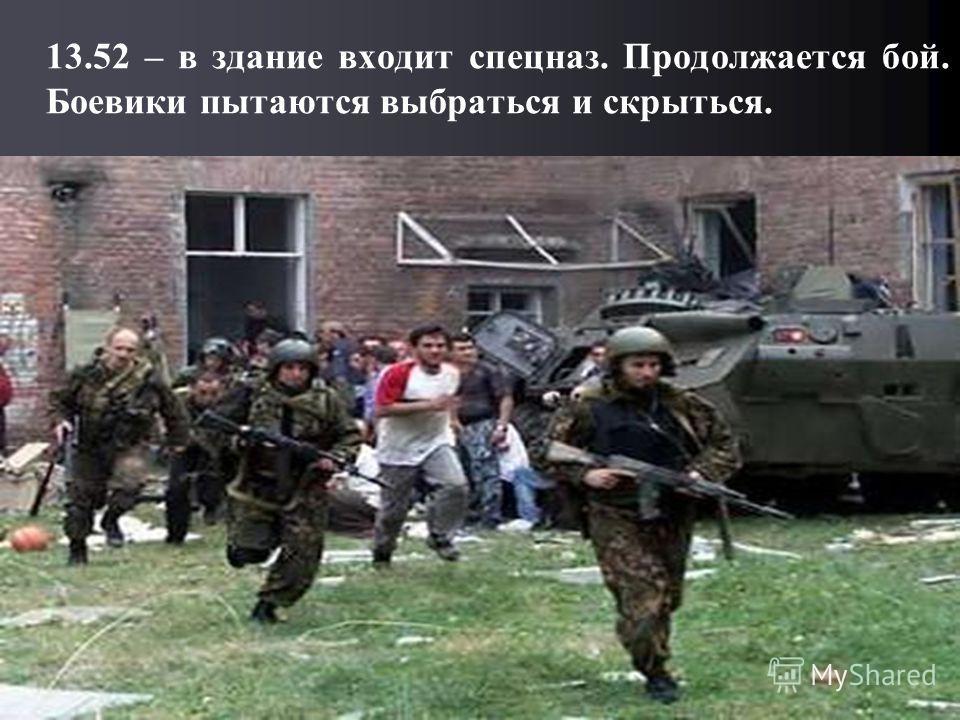 13.52 – в здание входит спецназ. Продолжается бой. Боевики пытаются выбраться и скрыться.