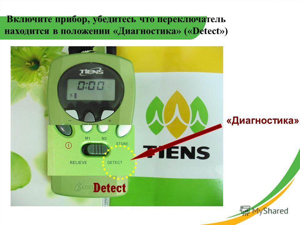 Включите прибор, убедитесь что переключатель находится в положении «Диагностика» («Detect») «Диагностика» Detect