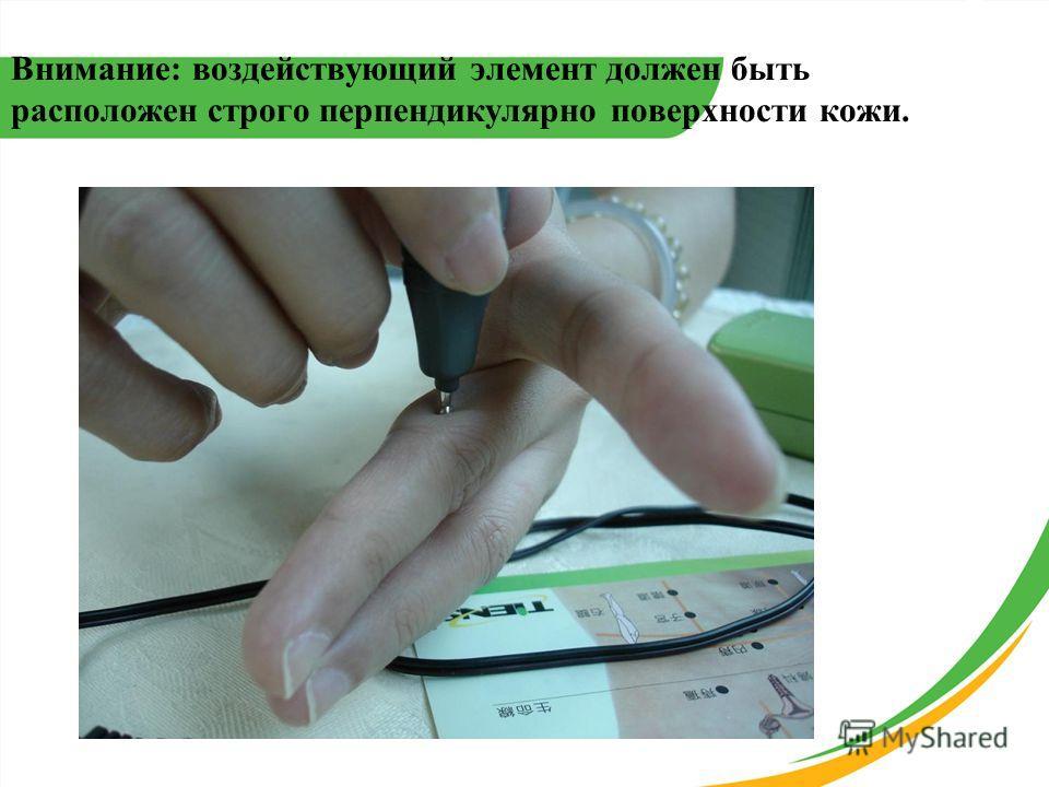 Внимание: воздействующий элемент должен быть расположен строго перпендикулярно поверхности кожи.