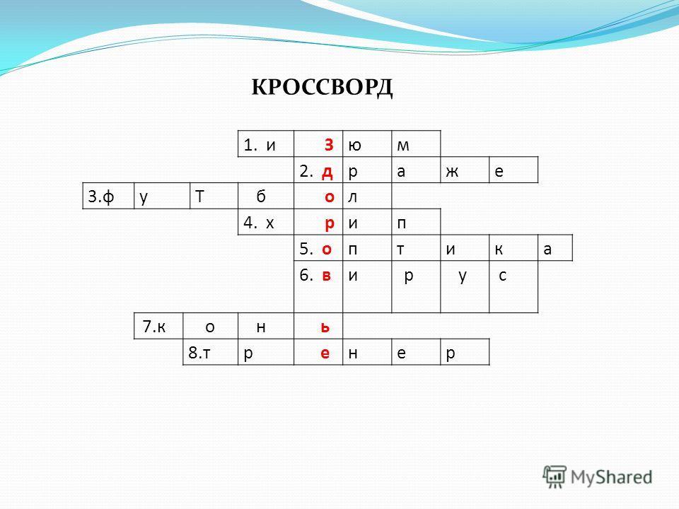 1. и Зюм 2. драже 3. фуТ б ол 4. х рип 5. оптика 6. виру с 7. конь 8. тренер КРОССВОРД