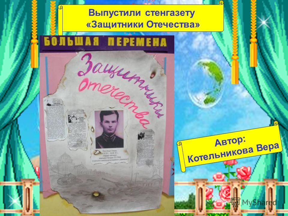 Выпустили стенгазету «Защитники Отечества» Автор: Котельникова Вера