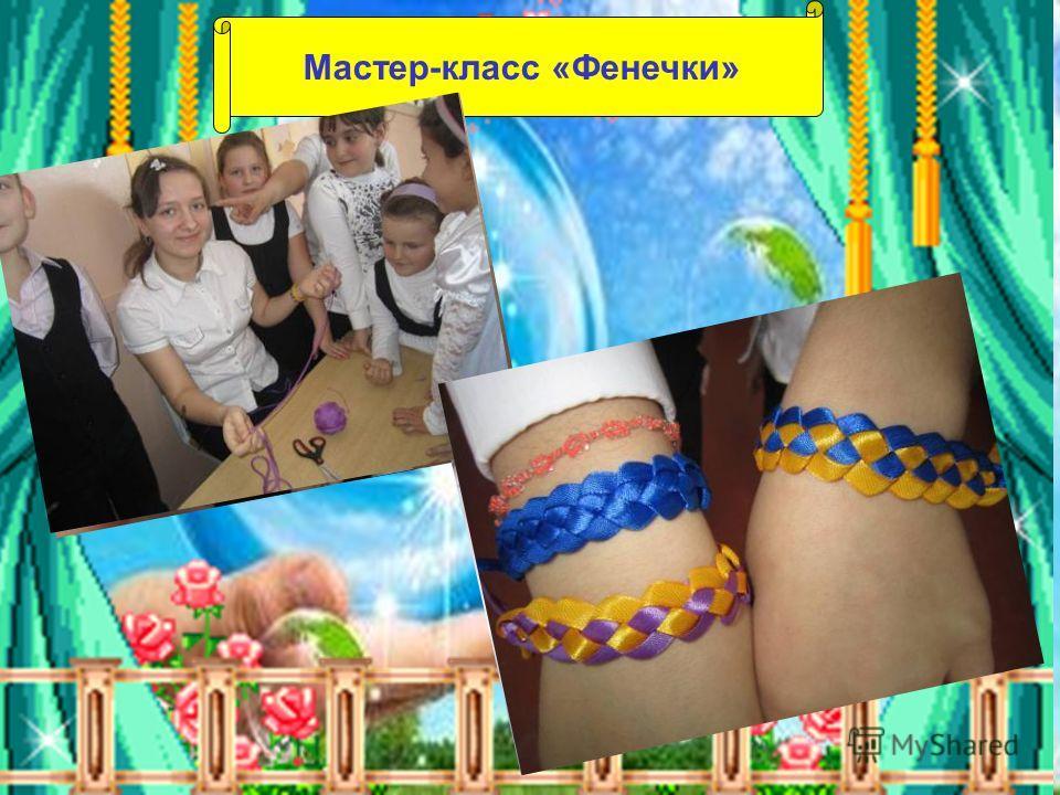 Мастер-класс «Фенечки»