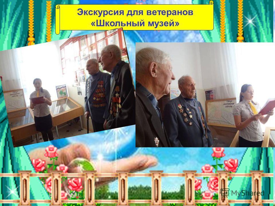 Экскурсия для ветеранов «Школьный музей»