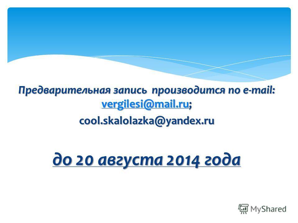 Предварительная запись производится по e-mail: vergilesi@mail.ru; vergilesi@mail.ru vergilesi@mail.rucool.skalolazka@yandex.ru до 20 августа 2014 года