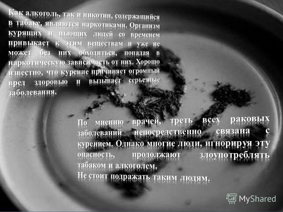 Вред курения алкоголя... и употребления