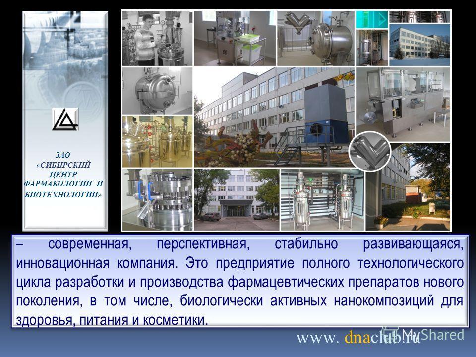 www. dnaclub.ru – современная, перспективная, стабильно развивающаяся, инновационная компания. Это предприятие полного технологического цикла разработки и производства фармацевтических препаратов нового поколения, в том числе, биологически активных н