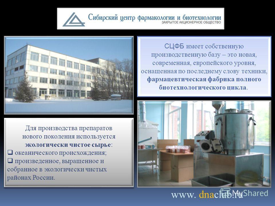 www. dnaclub.ru СЦФБ имеет собственную производственную базу – это новая, современная, европейского уровня, оснащенная по последнему слову техники, фармацевтическая фабрика полного биотехнологического цикла. Для производства препаратов нового поколен