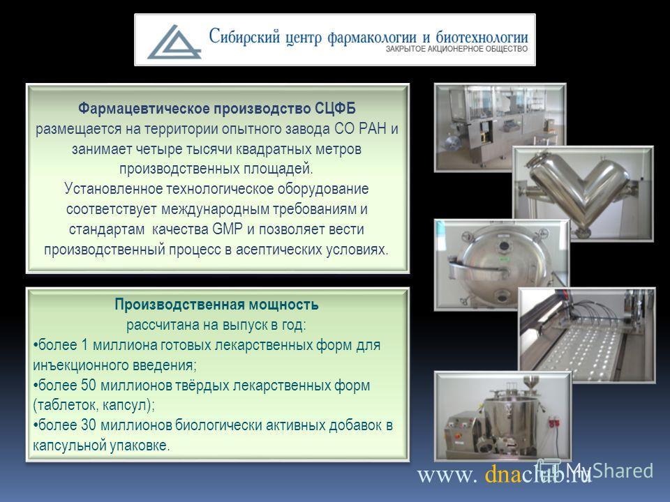 www. dnaclub.ru Фармацевтическое производство СЦФБ размещается на территории опытного завода СО РАН и занимает четыре тысячи квадратных метров производственных площадей. Установленное технологическое оборудование соответствует международным требовани