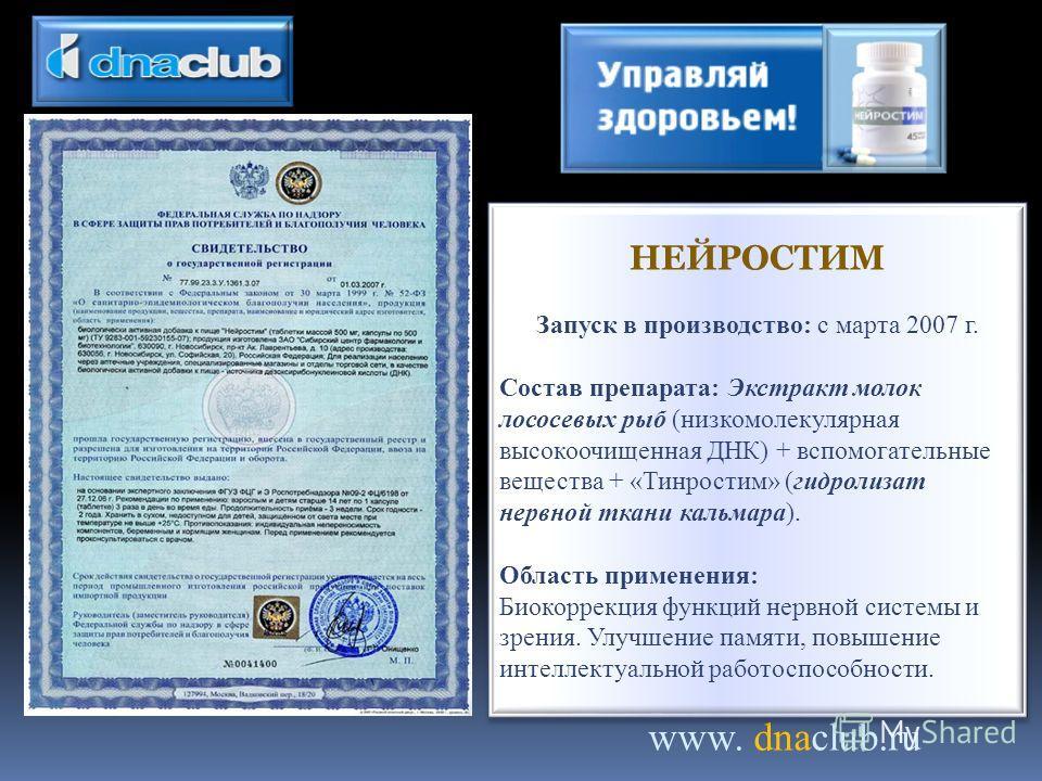 www. dnaclub.ru НЕЙРОСТИМ Запуск в производство: с марта 2007 г. Состав препарата: Экстракт молок лососевых рыб (низкомолекулярная высокоочищенная ДНК) + вспомогательные вещества + «Тинростим» (гидролизат нервной ткани кальмара). Область применения: