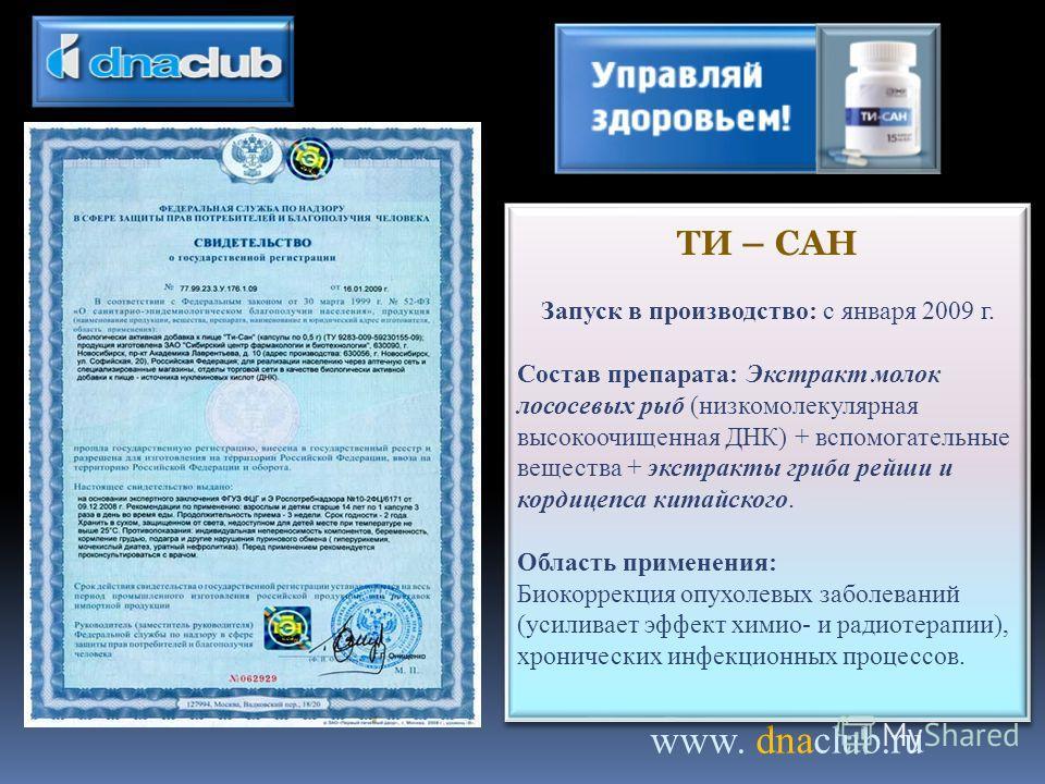 www. dnaclub.ru ТИ – САН Запуск в производство: с января 2009 г. Состав препарата: Экстракт молок лососевых рыб (низкомолекулярная высокоочищенная ДНК) + вспомогательные вещества + экстракты гриба рейши и кордицепса китайского. Область применения: Би