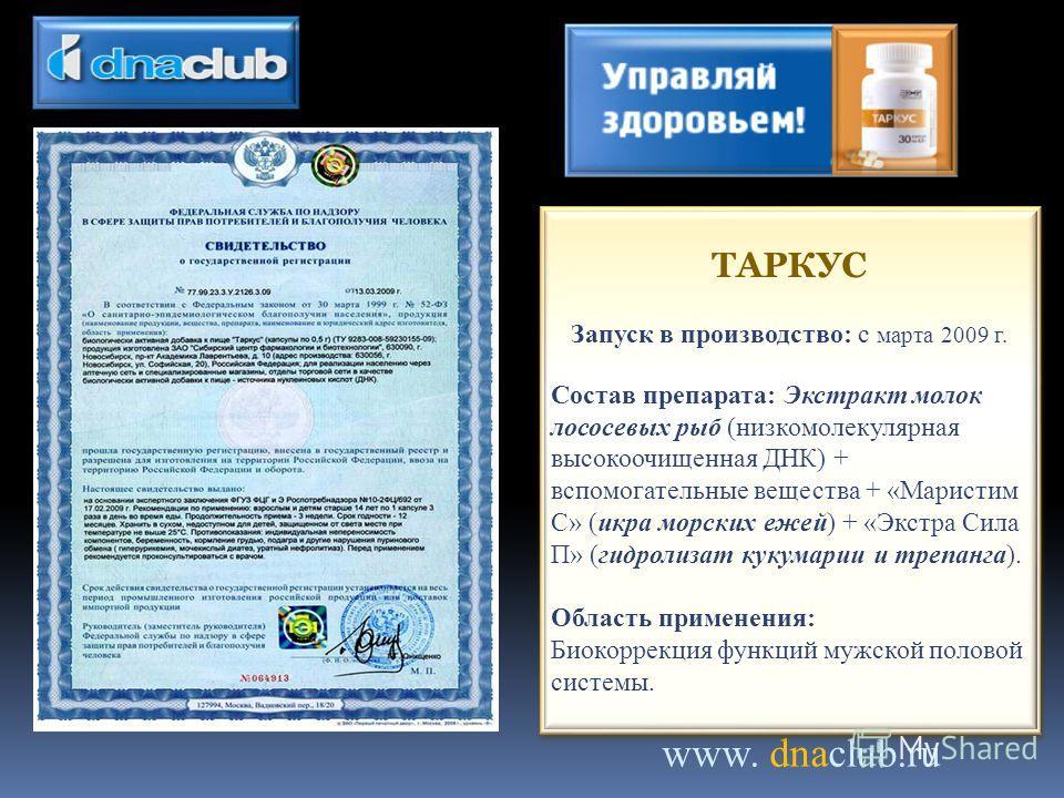 www. dnaclub.ru ТАРКУС Запуск в производство: с марта 2009 г. Состав препарата: Экстракт молок лососевых рыб (низкомолекулярная высокоочищенная ДНК) + вспомогательные вещества + «Маристим С» (икра морских ежей) + «Экстра Сила П» (гидролизат кукумарии