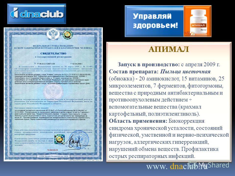 www. dnaclub.ru АПИМАЛ Запуск в производство: с апреля 2009 г. Состав препарата: Пыльца цветочная (обножка) - 20 аминокислот, 15 витаминов, 25 микроэлементов, 7 ферментов, фитогормоны, вещества с природным антибактериальным и противоопухолевым действ