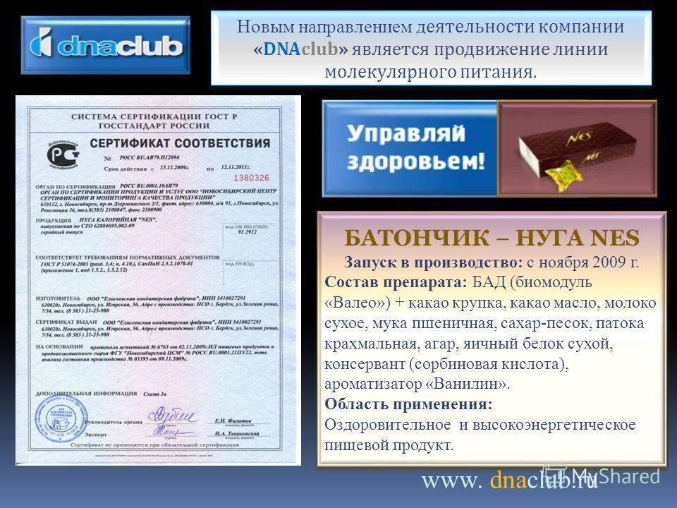 www. dnaclub.ru Новым направлением д еятельности компании «DNAclub» является продвижение линии молекулярного питания. БАТОНЧИК – НУГА NES Запуск в производство: с ноября 2009 г. Состав препарата: БАД (биомодуль «Валео») + какао крупка, какао масло, м