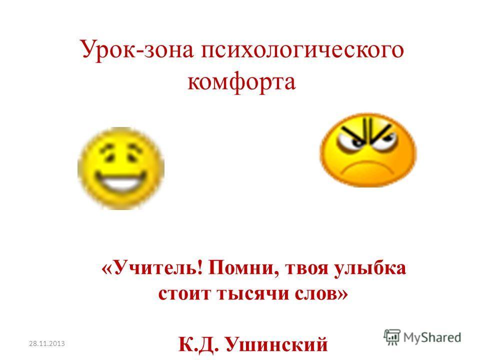 Урок-зона психологического комфорта «Учитель! Помни, твоя улыбка стоит тысячи слов» К.Д. Ушинский 28.11.2013