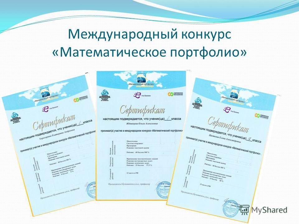 Международный конкурс «Математическое портфолио»