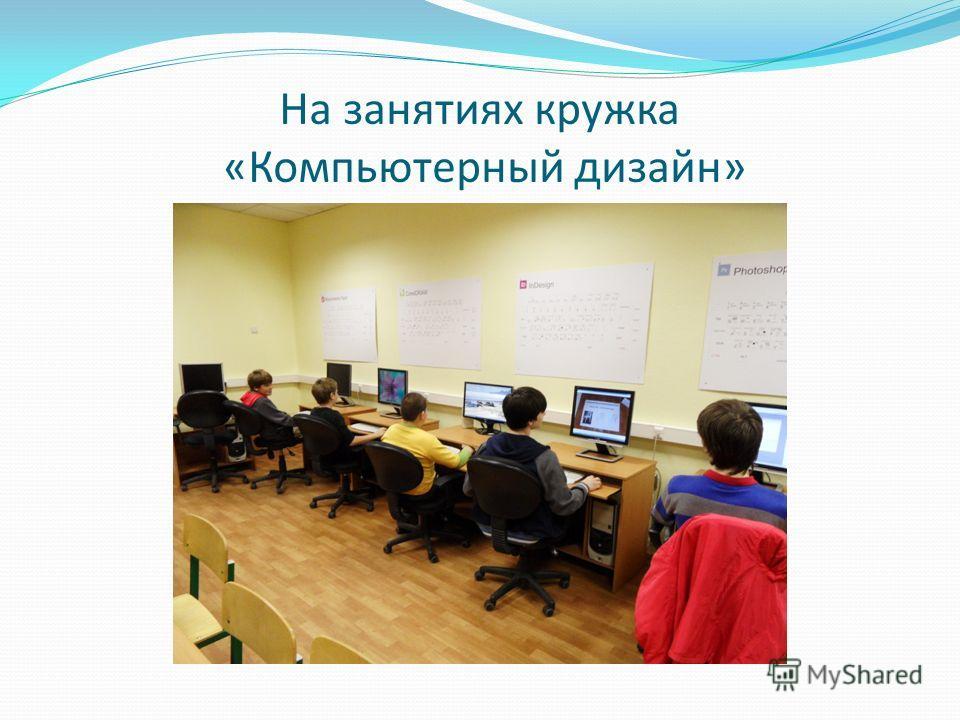 На занятиях кружка «Компьютерный дизайн»