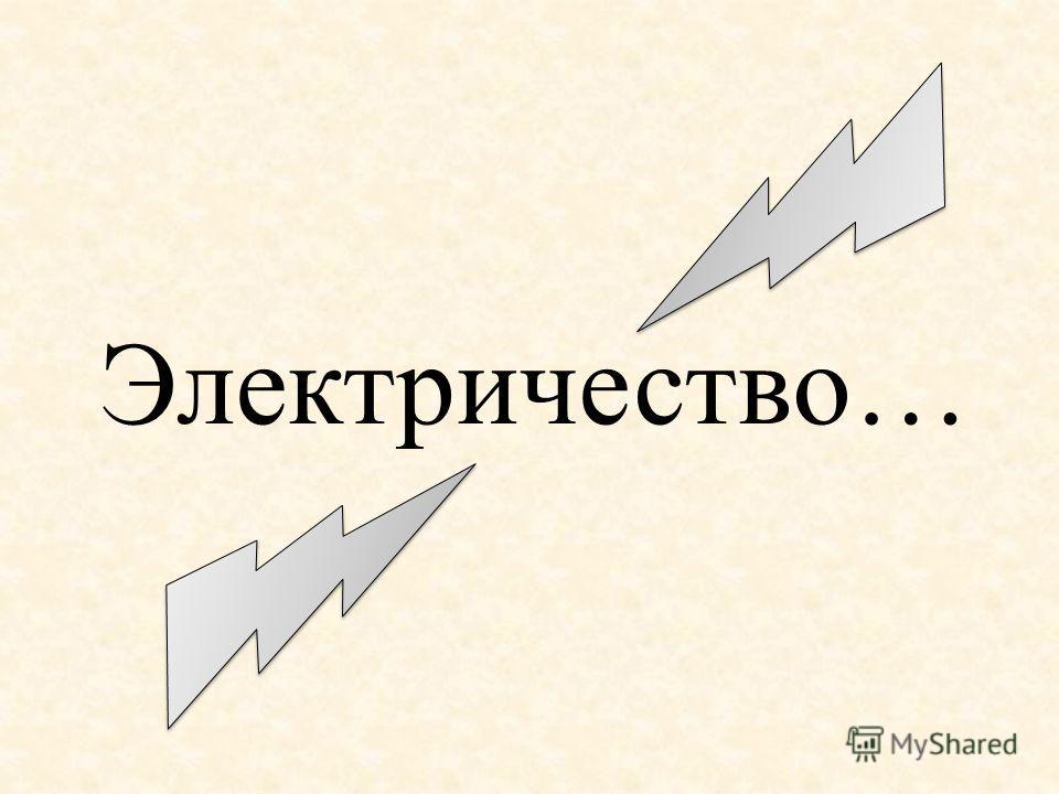 Электричество…